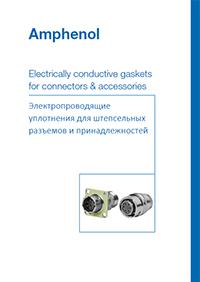 Электропроводящие  уплотнения для штепсельных разъемов и принадлежностей