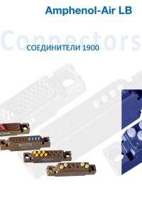 1900_connectors_ru_16_12_08