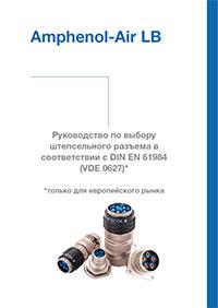 Руководство по выбору штепсельного разъема в соответствии с DIN EN 61984